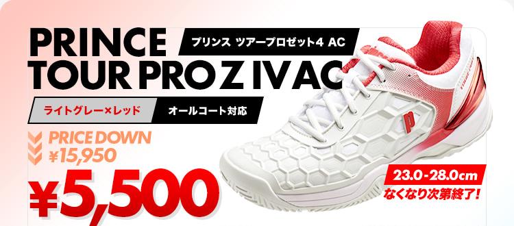 PRINCE TOUR PRO Z IV AC
