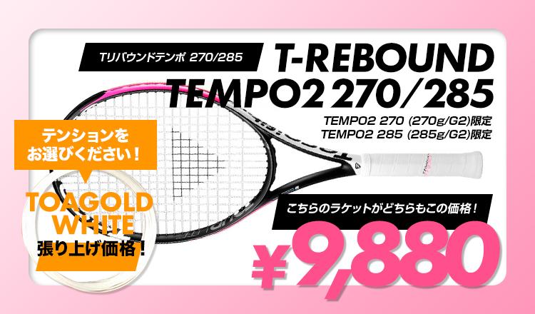 T-REBOUND TEMPO2