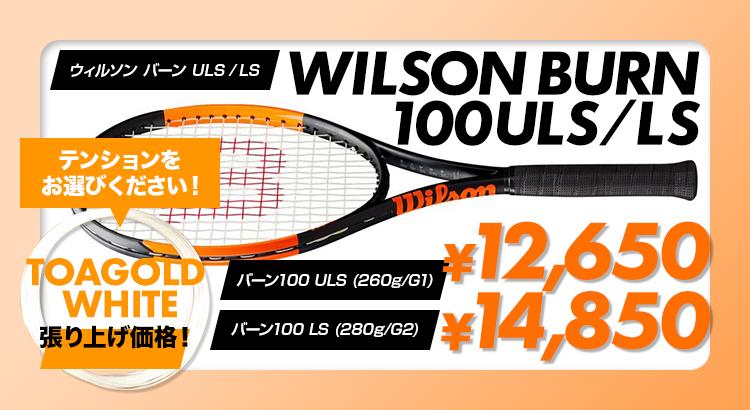 WILSON BURN 100