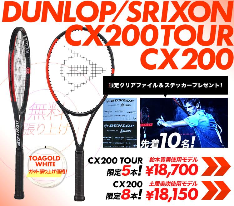 DUNLOP SRIXON CX200 TOUR / CX200