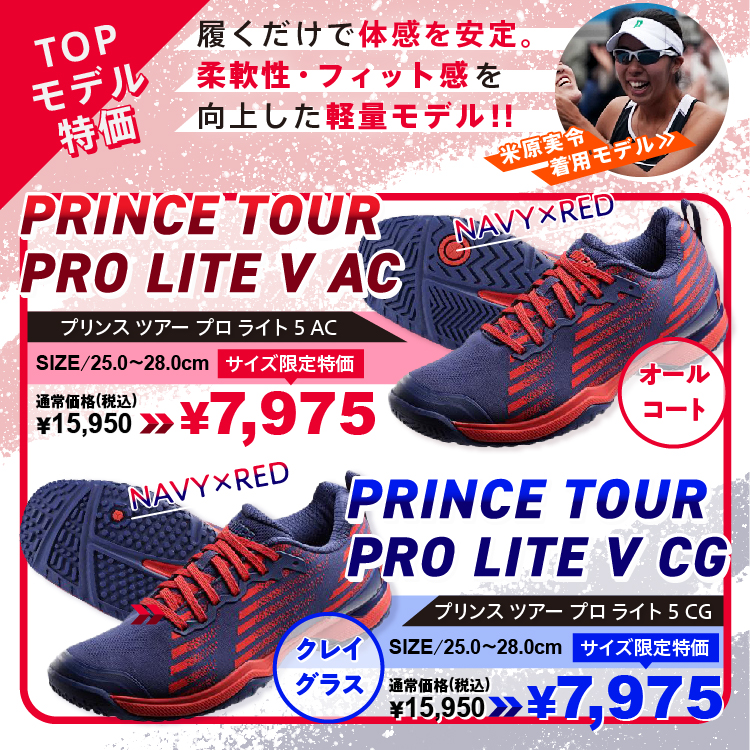 PRINCE.ツアー プロ ライト 5 AC CG