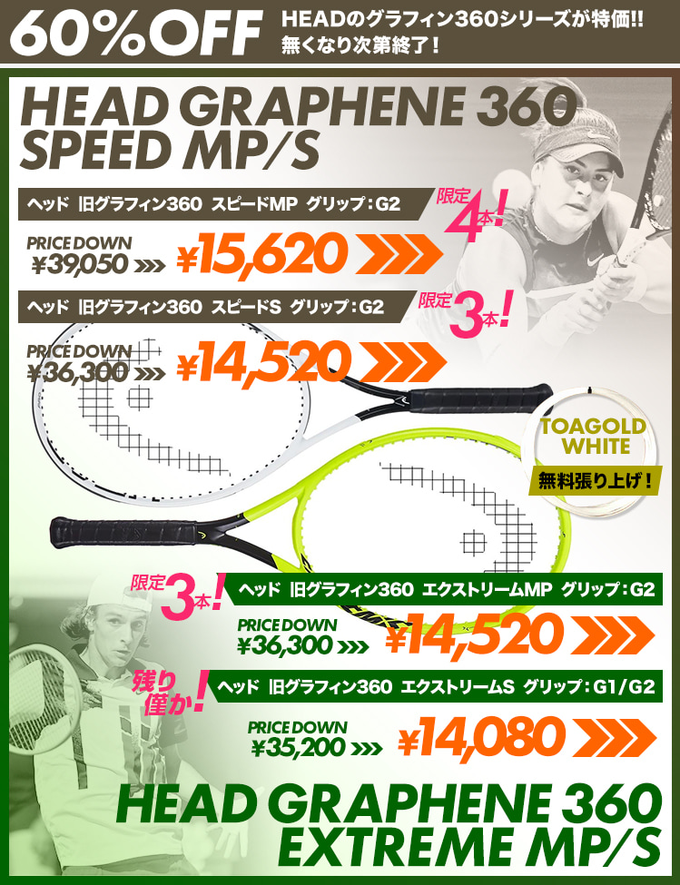 HEAD GRAPHENE 360 SPEED EXTREME MP/S