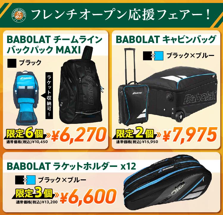フレンチオープン応援フェアー! BABOLAT. バックパック MAXI キャビンバッグ ラケットホルダー x12