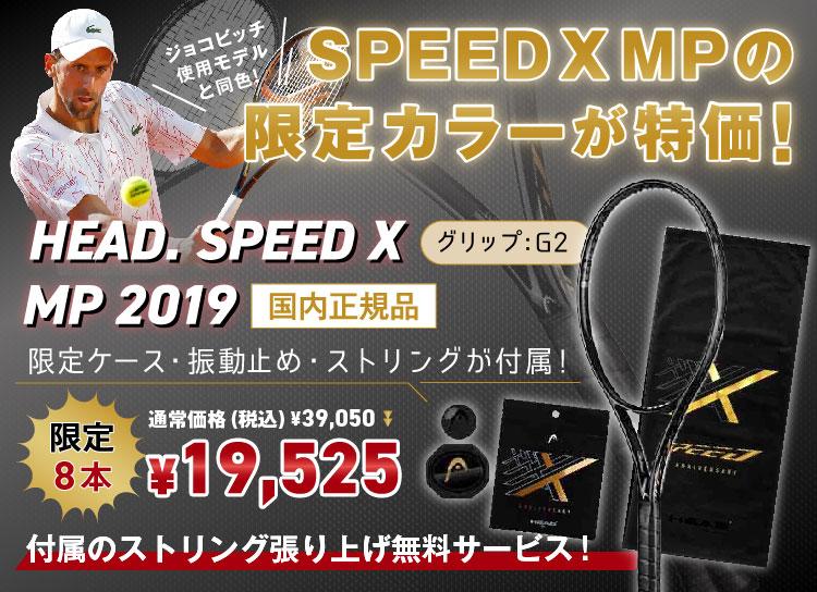 HEAD.スピードX MP 2019
