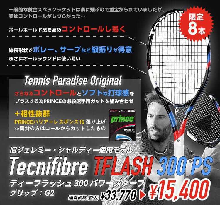 Tecnifibre ティーフラッシュ300 パワースターブ