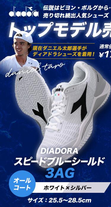 DIADORA.S.ブルーシールド3AG ホワイト×シルバー