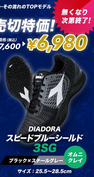 DIADORA.S.ブルーシールド3SG ブラック×スチールグレー