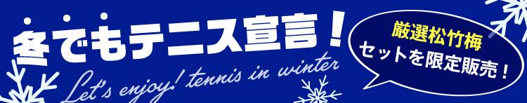 冬でもテニス!宣言セット! 松竹梅