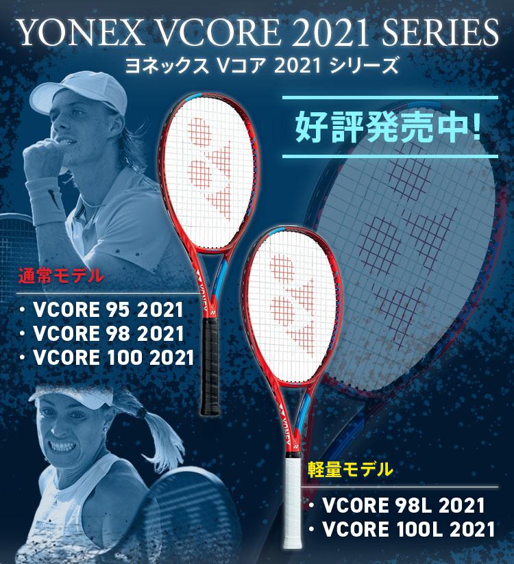 YONEX VCORE 2021 シリーズ