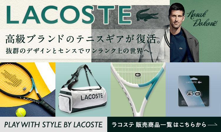 高級ブランドのテニスギアが復活 ラコステ LACOSTE
