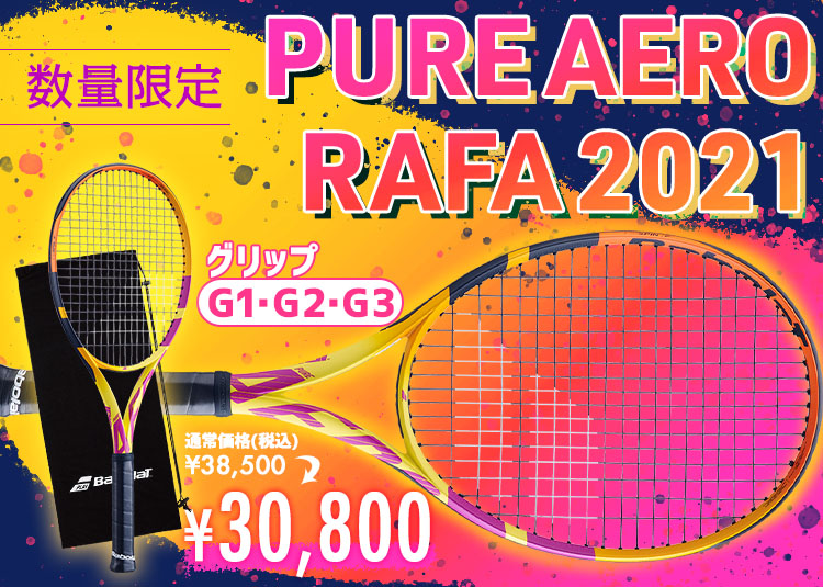 BABOLAT PURE AERO RAFA2021