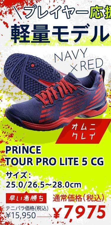 プレイヤー応援キャンペーン 軽量モデル50%OFF! PRINCE TOUR PRO LITE 5 CG YONEX POWER CUSHION AERUSDASH2 GC
