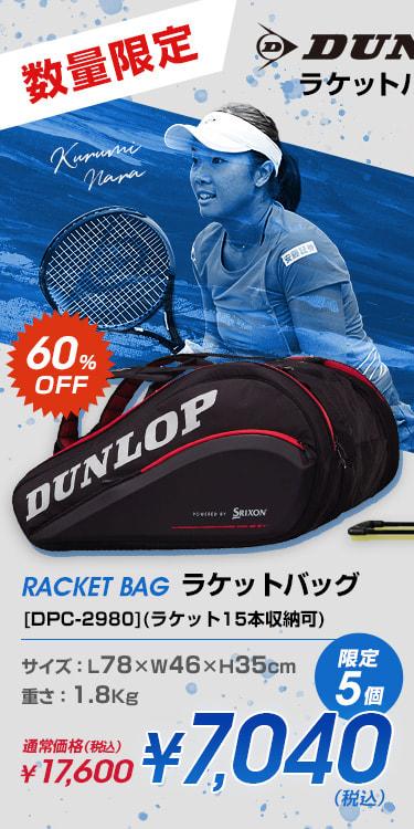 DUNLOP ラケットバッグ [DPC-2980] (ラケット15本収納可)