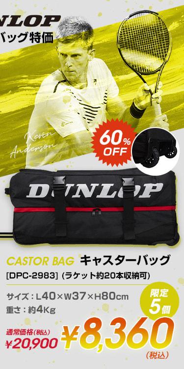 DUNLOP キャスターバッグ [DPC-2983] (ラケット収納可)