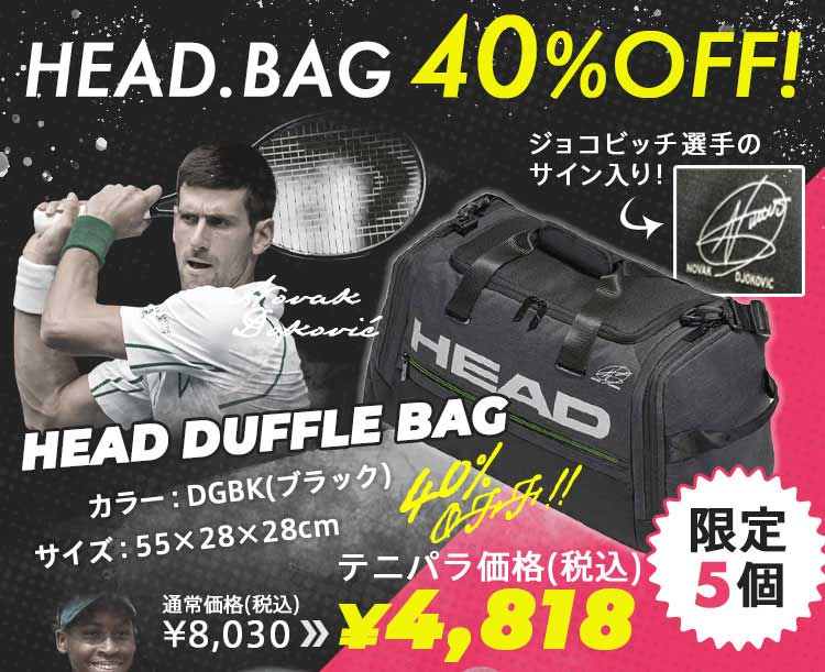 HEAD.BAG 40%OFF! HEAD DUFFLE BAG