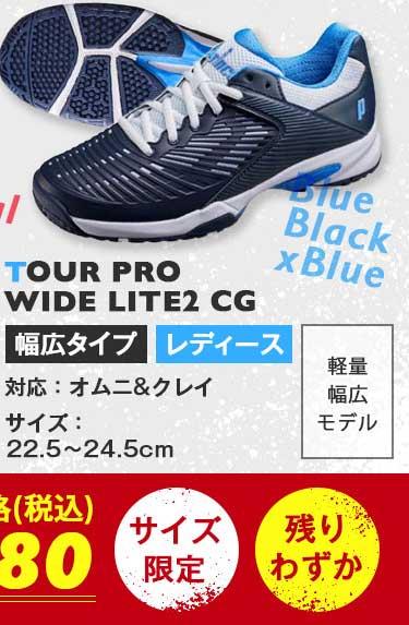 PRINCE オムニクレイシューズがお買い得! TOUR PRO WIDE LITE2 CG