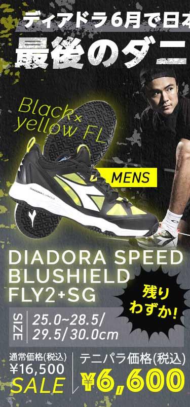 最後のダニエルモデル! DIADORA SPEED BLUSHIELD FLY2+SG