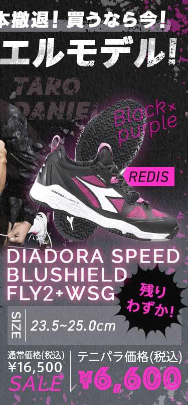 最後のダニエルモデル! DIADORA SPEED BLUSHIELD FLY2+WSG