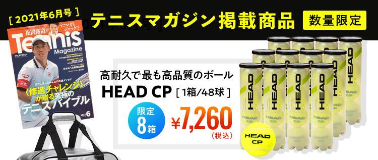 テニスマガジン掲載商品 HEAD CP