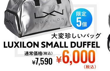 テニスマガジン掲載商品 LUXILON SMALL DUFFEL