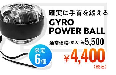 テニスマガジン掲載商品 GYRO POWER BALL