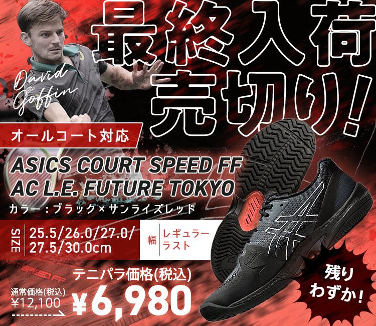 【最終入荷売切り!】 ASICS COURT SPEED FF AC L.E. FUTURE TOKYO