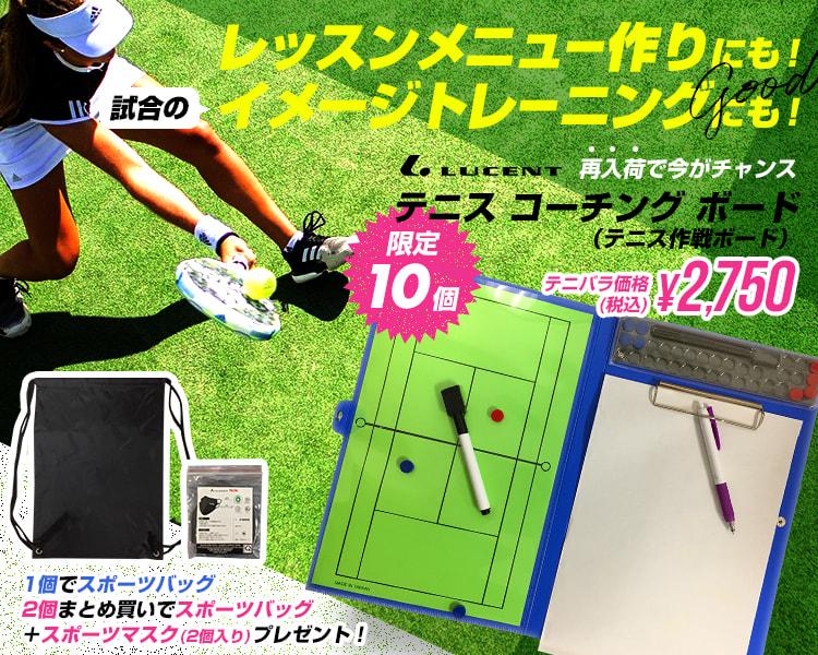 ルーセント テニス コーチング ボード『限定10個』テニス作戦ボード