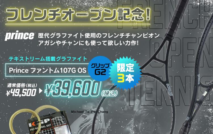 Prince ファントム107G OS グリップ:G2『限定3本』