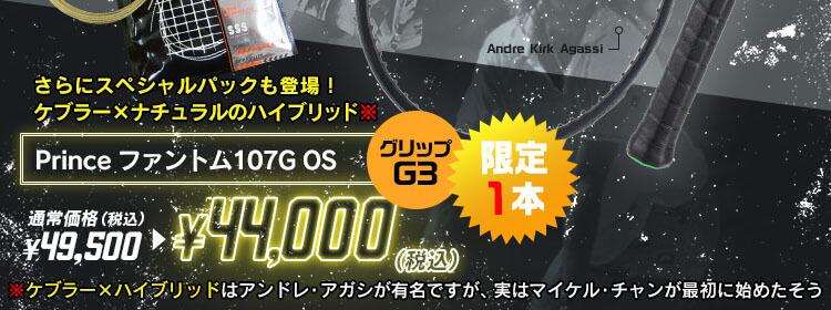 Prince ファントム107G OS グリップ:G3『限定1本』