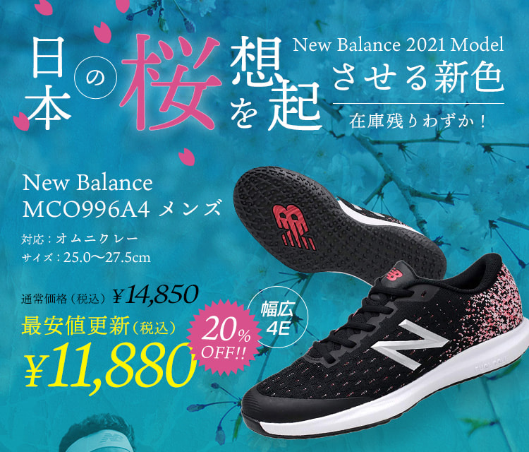 New Balance MCO996A4 メンズ 4E[20%OFF!]