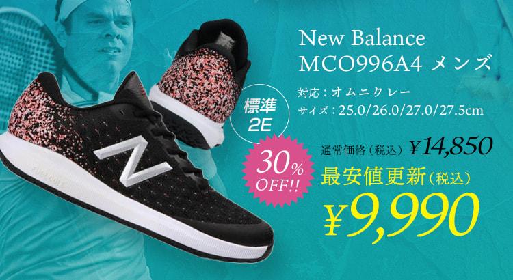 New Balance MCO996A4 メンズ 2E[30%OFF!]