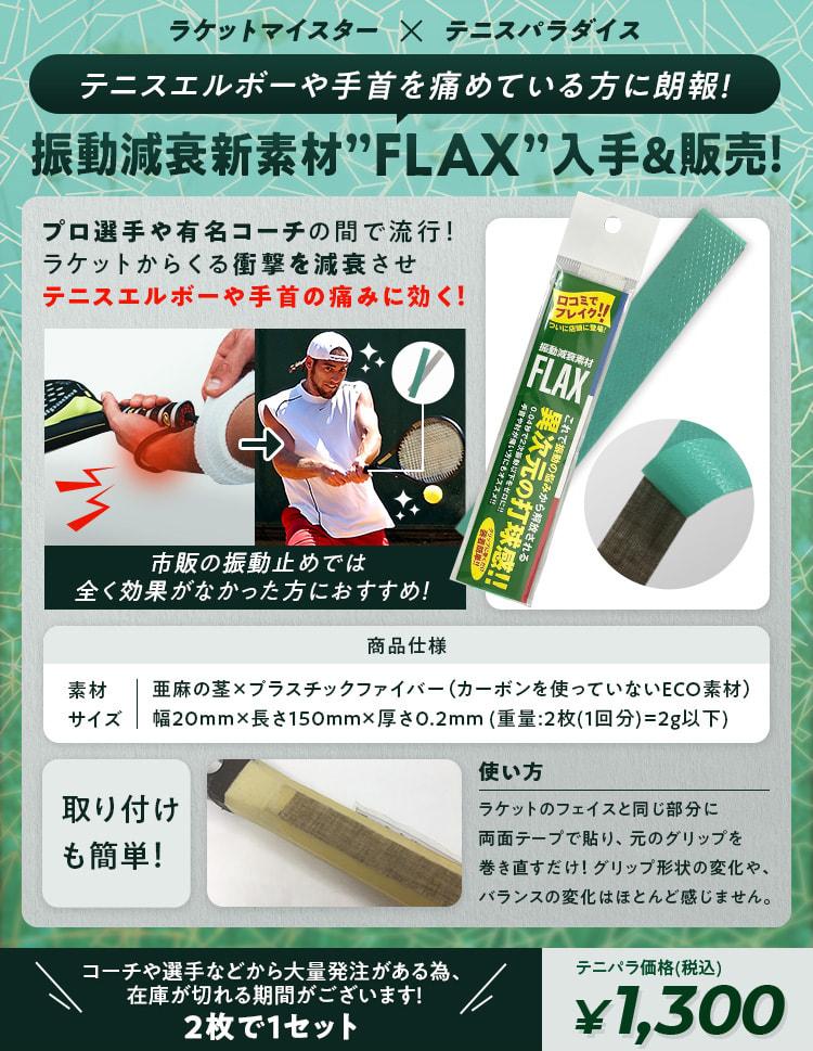 振動減衰素材FLAX