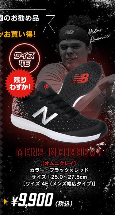 New Balance MCO996A4 メンズ 4E