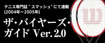 ザ・バイヤーズガイド Ver.2.0