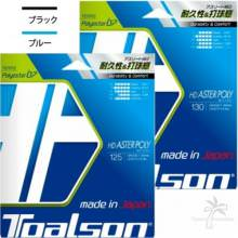 TOALSON HDアスタポリ125・130 (HD ASTER POLY125・130) ブラック・ブルー